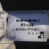浅草寺の犬看板