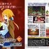 日本一ソフトウェア『ガレリアの地下迷宮と魔女ノ旅団(PS4・Vita)』に期待すること