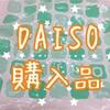 #291 【百均】ダイソー購入品紹介!