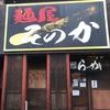 【豊橋】麺屋そのか