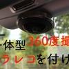 【ドラレコレビュー】ミラー一体型360度全方向撮影が可能な「QD-DVR360」設置方法など・・・