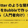 twitter のような簡単な SNS をBubble で作ってみる(入門者向け)5: レスポンシブデザイン対応