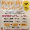 体脂肪Keep Up キャンペーン!!