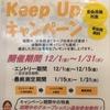 体脂肪Keep Upキャンペーン最終測定期間中☆