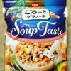 日清シスコ ごろっとグラノーラ スープテイスト 彩り野菜とベーコンのヴィシソワーズ風