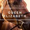 エリザベス女王杯(2017年)に出走する3歳馬ディアドラ、リスグラシュー、モズカッチャンの3頭を解説!ーー展望