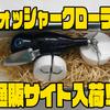 【ノリーズ×アカシブランド】ハンドメイド系ウッドクローラーベイト「ウォッシャークローラー」通販サイト入荷!