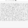 """""""リーダービュー""""に縦書きモードを追加した「Vivaldi」v1.14が正式公開/メモ機能ではMarkdown記法が利用可能に。""""ウェブパネル""""や検索エンジンの並び替えも 篇"""