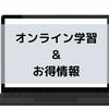 無料期間「オンライン学習サービス」3選!便利な宅配「3,000円分のポイントプレゼント」情報