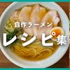 【自作ラーメン】パーツ別レシピ集【サイトマップ】