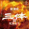 ついに最終巻! 三体III 死神永生-中国トンデモSFのススメ(ネタバレ無し)