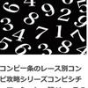 競馬商材「コンピシチュエーション」7月1日 ~ 2日成績