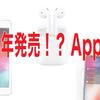 【Apple】2019年に発売されるApple新製品まとめ!