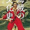 海野弘『海賊の文化史』