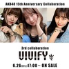 【第三弾】AKB48 15周年記念コラボ企画