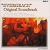 今エヴァーグレイス オリジナルサウンドトラックにとんでもないことが起こっている?