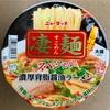 【ニュータッチ 凄麺スペシャル 濃厚背脂醤油ラーメン】期間限定の凄いカップ麺が発売‼️