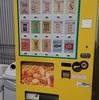 記憶の中の「お菓子自販機」を探す旅(近所)