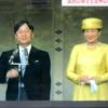 「令和」改元(13) 続・天皇即位を祝う一般参賀(5月4日)