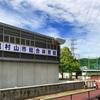 体育館情報データベース 武蔵村山市総合体育館の詳細情報