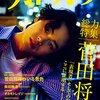 コントが始まる、菅田将暉は有村架純と古川琴音、両方とも恋人役で共演したことがある!?