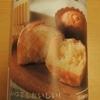 チーズマフィン 長期保存食 IZAMESHI  プレーンデニッシュ/ごろごろ肉じゃが/しっかりおでん/ふわふわ玉子粥