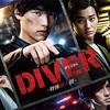 DIVER-特殊潜入班- 第1話(感想)ハードボイルド?