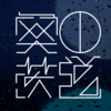 サブブログ「奥の茨道」にタイトルロゴを作りました