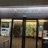 大阪空港ホテル宿泊記