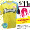 4/11~13は日本ハムファイターズ札幌ドーム三連戦!の巻