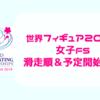 【滑走順&開始時刻・女子フリー(FS)】世界フィギュアスケート選手権2019