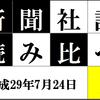五輪の準備について3社|社説読み比べ2017/7/24(月)