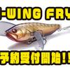 【メガバス】LBOⅡ搭載の羽根モノルアー「i-WING FRY」通販予約受付開始!