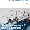 技術書典6にて[新刊]自作キーボード設計入門2の配布、[既刊]自作キーボード設計入門 累計発行部数1000部 突破記念セール実施のお知らせ