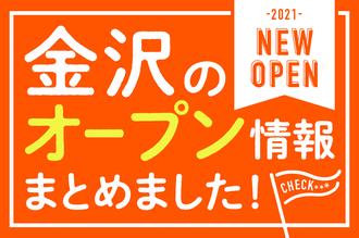 【4/19更新!】2021年最新!金沢近隣の開店・新店情報まとめ(日付順)