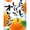 さらしぼオレンジ製造終了のお知らせ