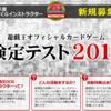 遊戯王OCG検定テスト2018が4/16~30まで開催!!あなたもハノイの騎士になれるかも!?