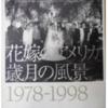 江成常夫写真展 9月1日まで開催中!