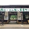 香春町に移住した地域おこし協力隊の手島さんの案内でまわる贅沢な福岡ローカル旅