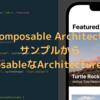 The Composable Architecture(TCA)のサンプルからComposableなArchitectureを学ぶ