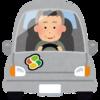 高齢者が運転をやめたら要介護の可能性が2倍!これは困った…
