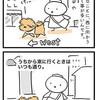 【犬漫画】西に向かう犬【謎】