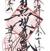 建長寺(鎌倉)の御朱印の種類&御朱印帳