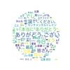 2018/09/03【72日目】結局LSTMがよくわからないので、日本語の本を読んでいく