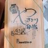 ハセスト&ラッピ♡美味くないハズが無いよね?〜2020年7月函館〜