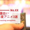 2017年夏アニメで本当に面白かったアニメ3選(感想・ネタバレあり)