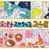 「谷口菜津子スケラッコ2人展~ご飯、お酒、漫画だよ~」
