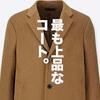 ユニクロ「ウールカシミヤチェスターコート」レビュー&コーディネート。【ファッションのトリセツ】