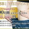 ダイエット日記70