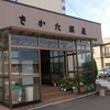 さかた温泉<七戸町>
